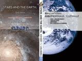 STARS AND THE EARTH~ISAS/JAXA listen to breath of universe.