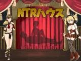 NTRハウス
