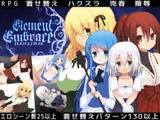 Element Embrace エレメントエンブレイス