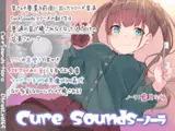 【ちょっと普通じゃない】Cure Sounds-ノーラ【ASMR!?】