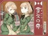 雪女の宿【エレナ&アイリ編】~雪に閉ざされた宿で、懐かれて、遊ばれる~