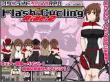 FlashCyclingRide.2~自転車露出主義~【フリーライドろしゅつRPG】