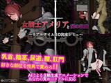 女騎士アメリアと闇の組織 ~リアルタイム3D拘束シミュ~