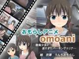 omoani--腹痛少女と遠すぎたパーキングエリア--