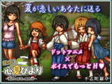 姫ヶ島は心夏びより~愛慾と嬉遊の夏物語~