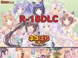 ネコぱら vol.4 18禁DLC(Steam用)