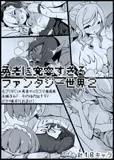 勇者に寛容すぎるファンタジー世界2~続・NPC(モブ)相手中心ショートH漫画集~