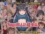 【期間限定50%OFF】Sage同人誌超全集!【70冊総集編】
