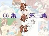 聚楽館 CG集 第二集(18禁)