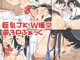 巨乳JK W援○ 逆3Pふぁっく