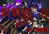 殺戮姫 壱 R-18G版