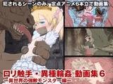 ロリ触手・異種輪● 動画集6